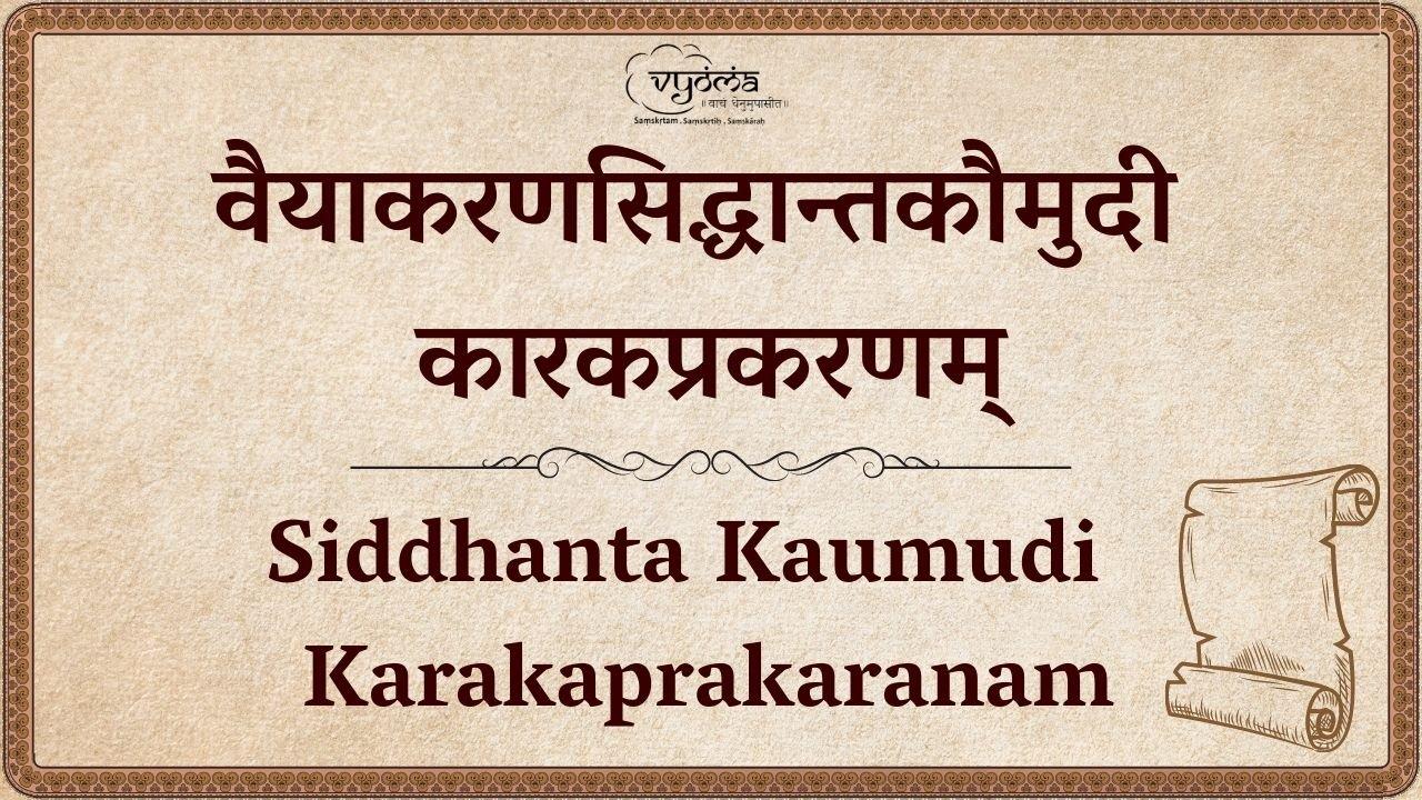 Siddhanta Kaumudi - Karakaprakaranam