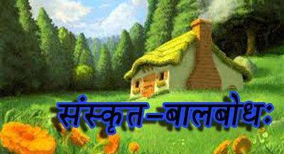 Samskrita Balabodh - Preparatory Course for Level 1 of BVB Sanskrit exams