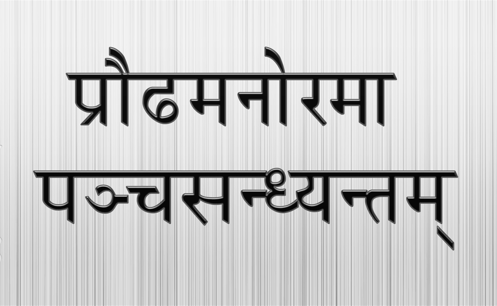 Praudhamanorama - A commentary on the Siddhanta Kaumudi (Till the end of Panchasandhi)