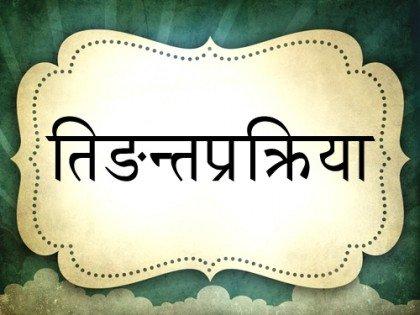 Tinantaprakriya - Step-wise Derivation of verb forms in 4 saarvadhaatuka lakaaras