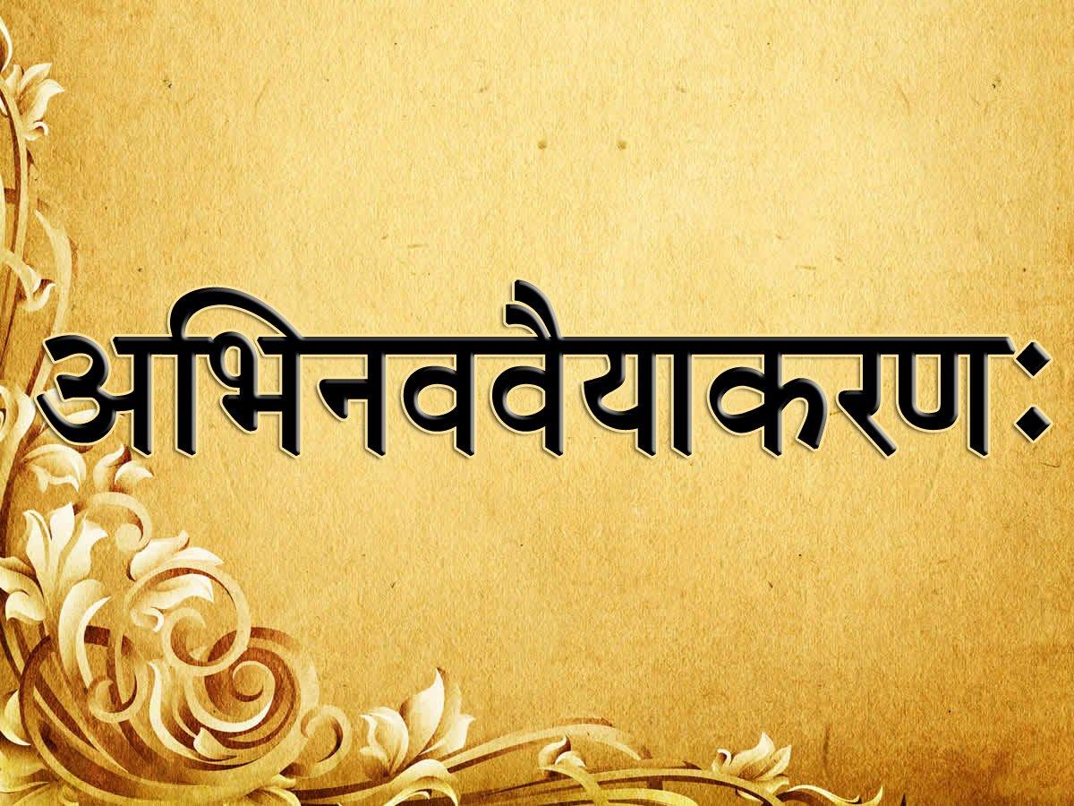 Abhinava Vaiyakarana - Gateway to Paninian Grammar