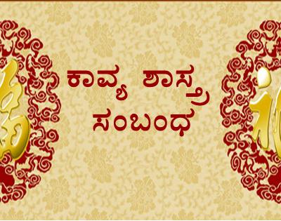 Kaavya - Shaastra -Sambandha  - Appreciating the intersection of Literature and Shaastras