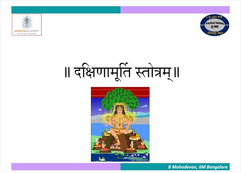 Dakshinamurthi Stotram - Detailed Exposition in English