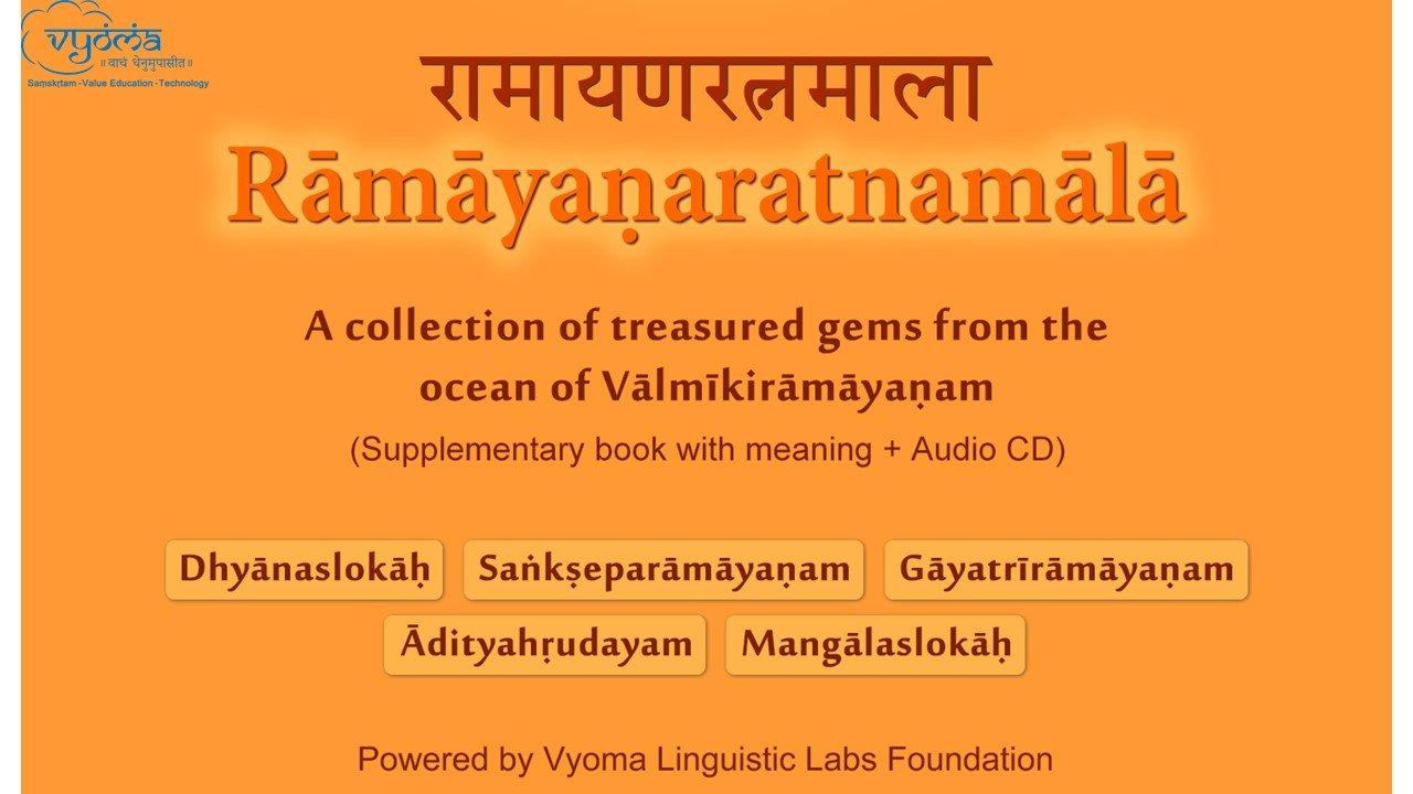 Ramayana Ratnamala - Audio rendering of powerful selections from Valmiki Ramayanam