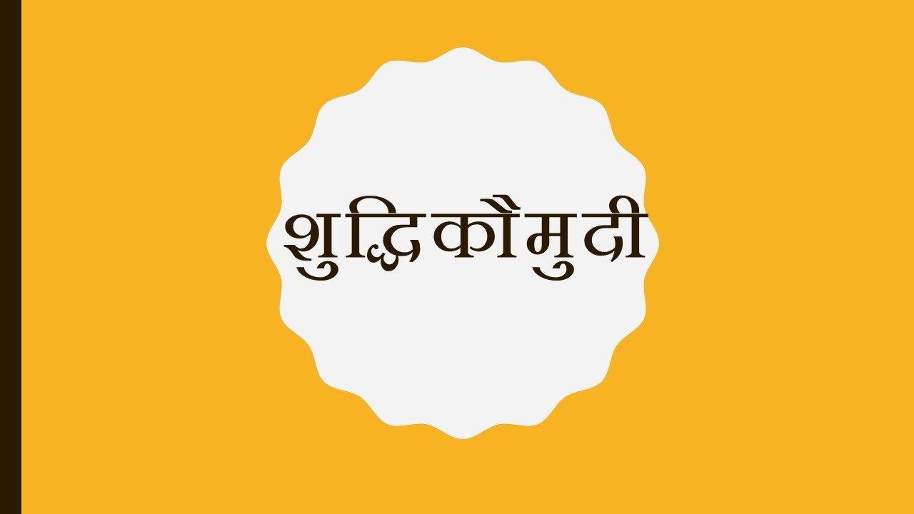 Shuddhikaumudi - A guide to building error-free Sanskrit sentences