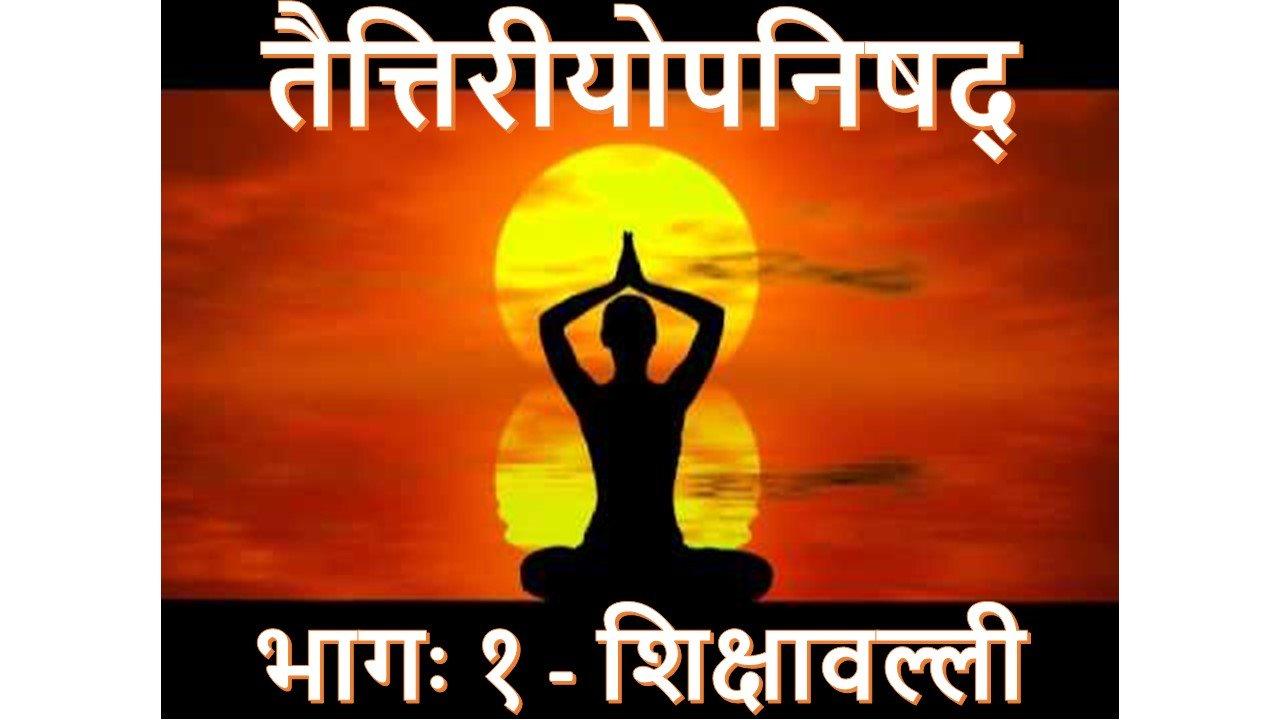 Taittiriyopanishad - Part 1 (Shikshavalli)