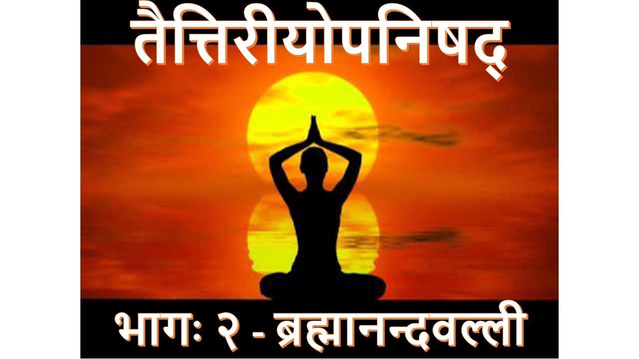 Taittiriyopanishad - Part 2 (Brahmanandavalli)
