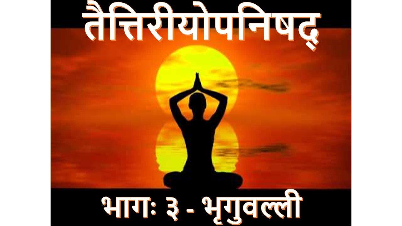 Taittiriyopanishad - Part 3 (Bhriguvalli)