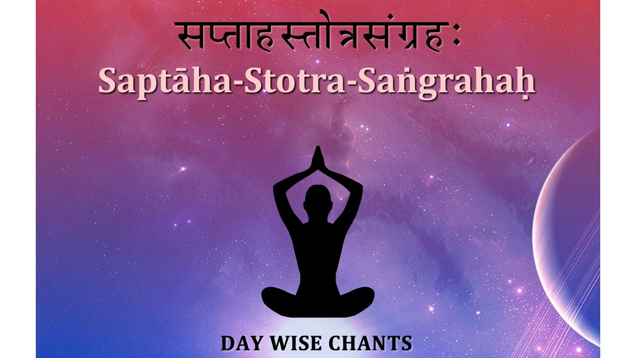 Saptaha Stotra Sangraha - Build a daily habit of Prayer