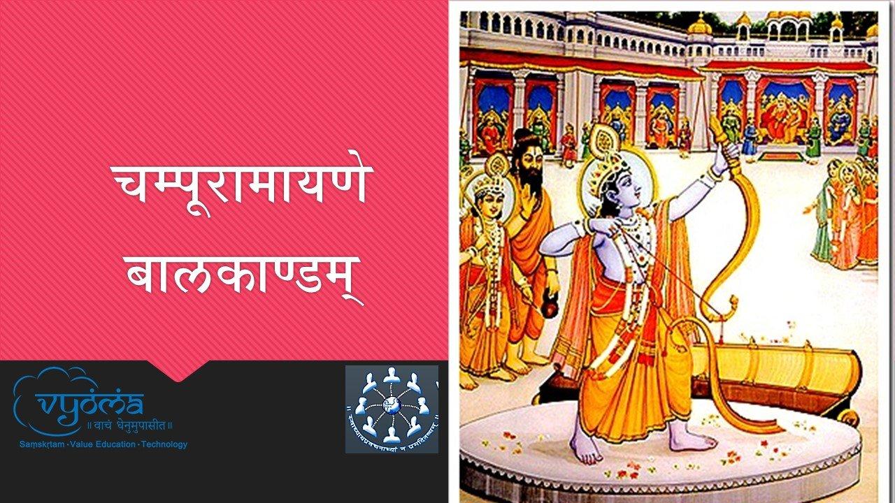 Champu Ramayana - Baalakaanda - In-depth study