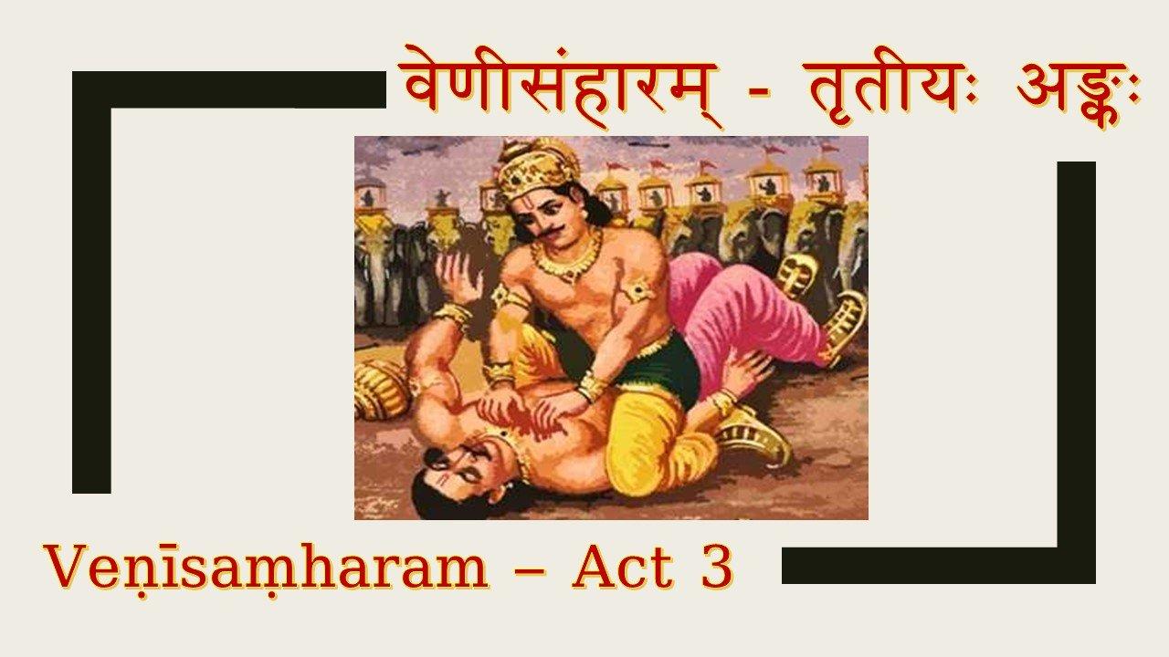 Venisamharam - Act 3 (Tamil Explanation)