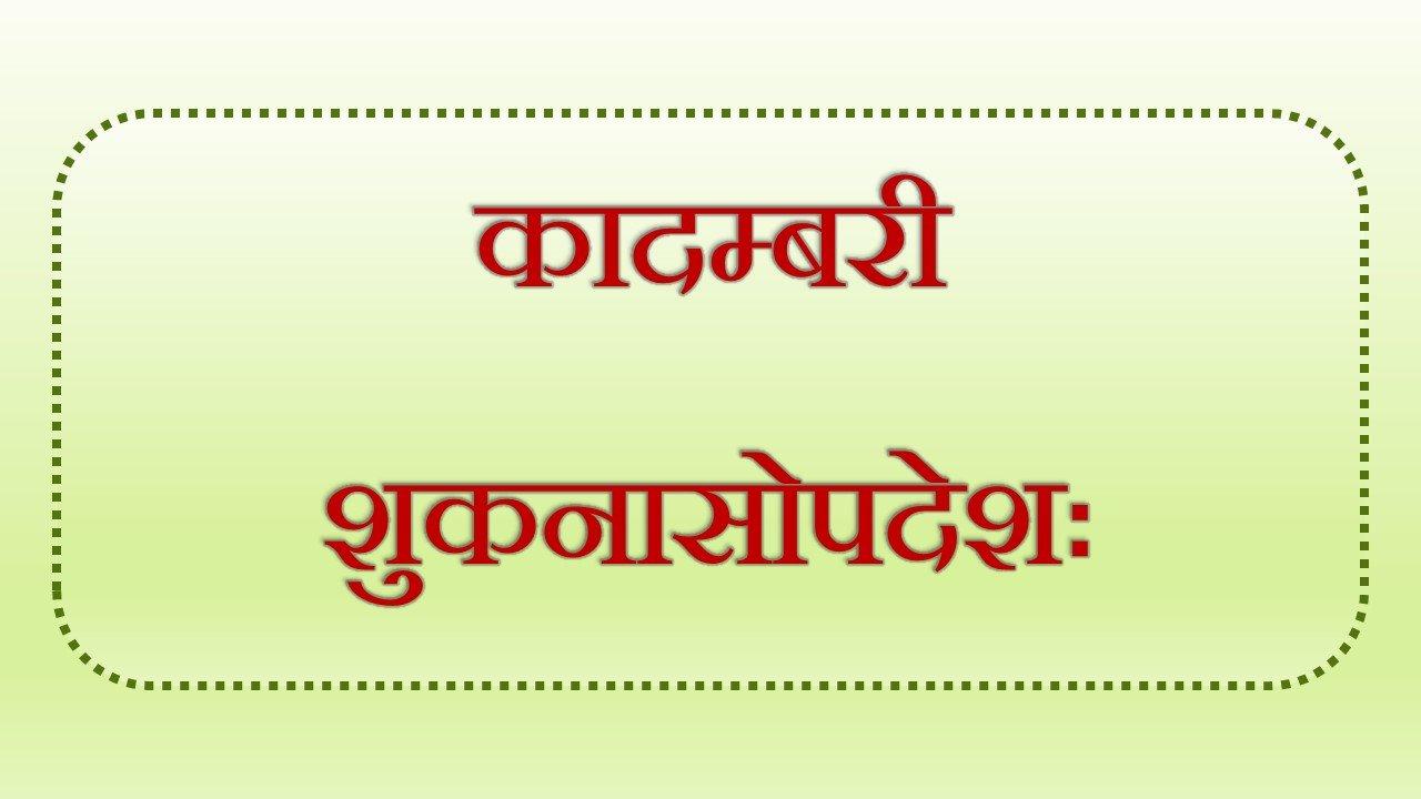 Kadambari - Shukanasopadesha (Tamil Explanation)