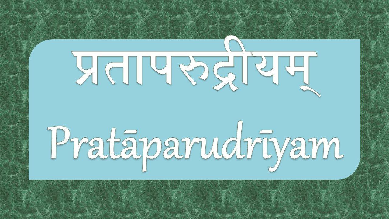 Prataparudriyam - Full Text (Tamil Explanation)