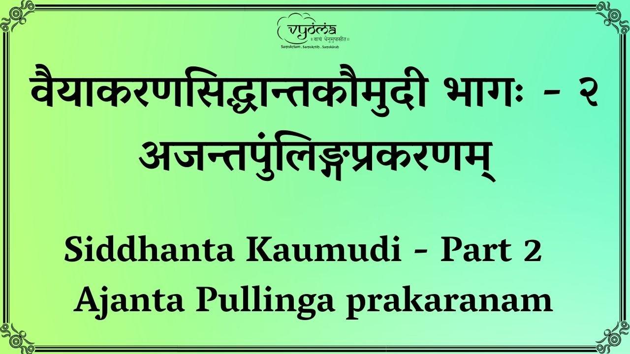 Siddhanta Kaumudi Part 2 - Ajanta Pullinga prakaranam