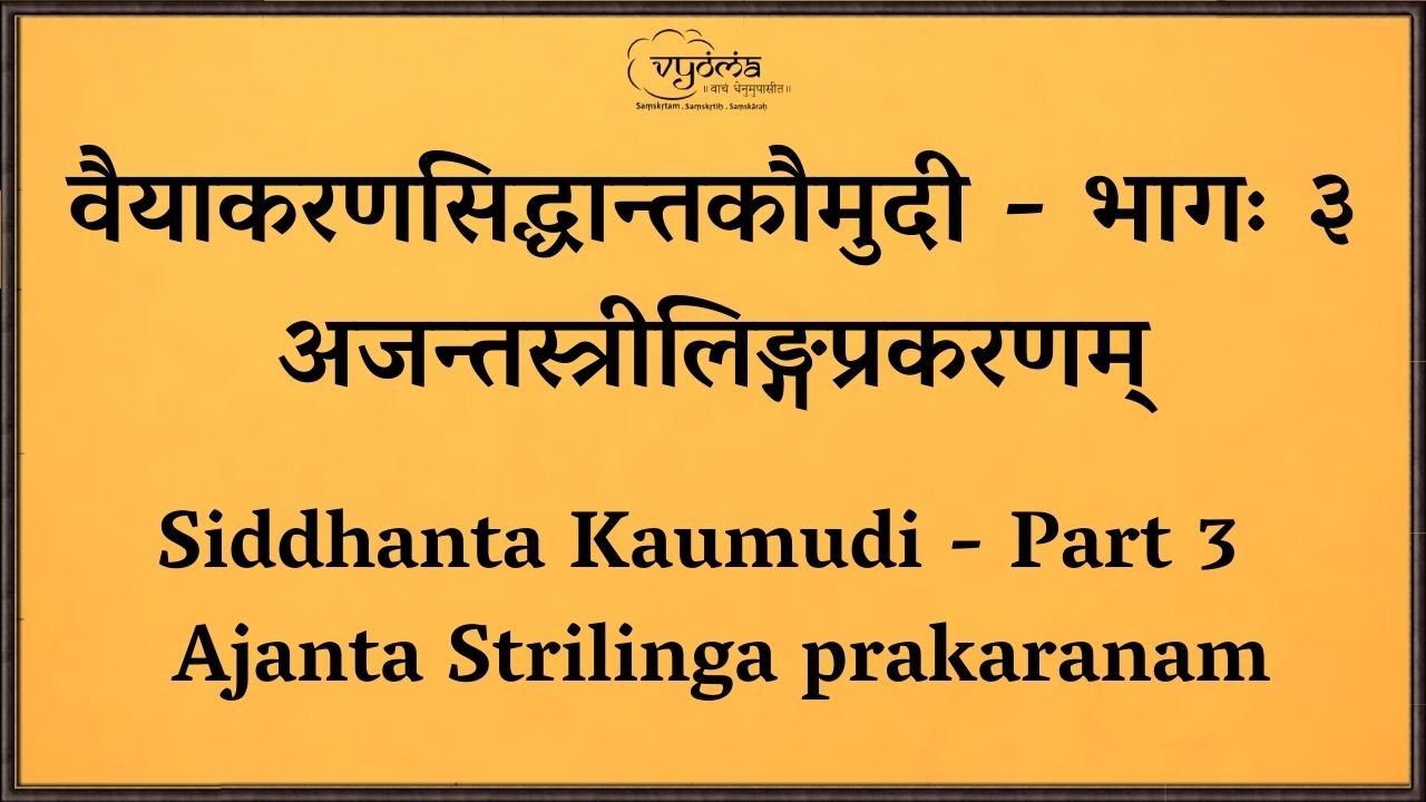 Siddhanta Kaumudi Part 3 - Ajanta Strilinga prakaranam