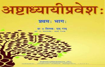 Ashtadhyayi Pravesha - Enter the world of Paninian Grammar (Sandhis and Subantas)
