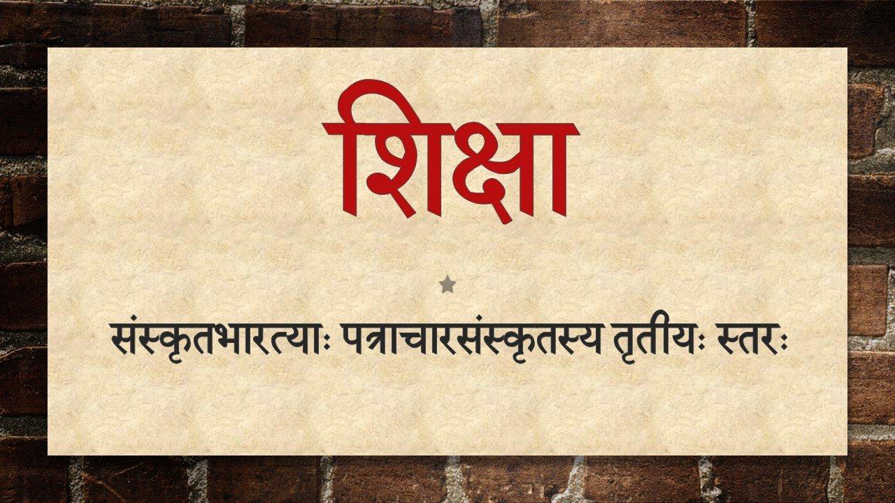 Shiksha - Preparatory course for Level 3 of Samskrita Bharati exams