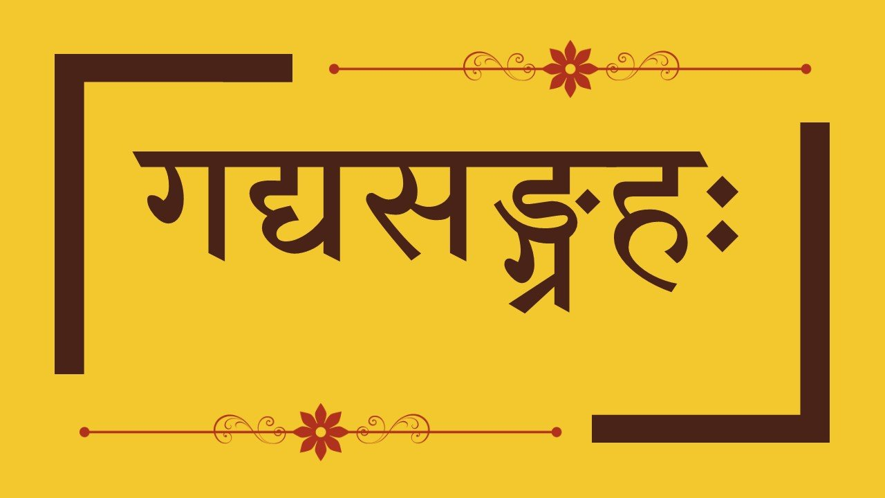 Gadyasangraha - Get a taste of Sanskrit Prose (Brief Tamil Explanation)