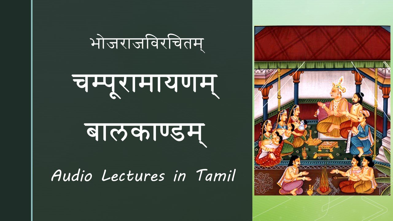 Champu Ramayana - Baalakaanda (Tamil Explanation)