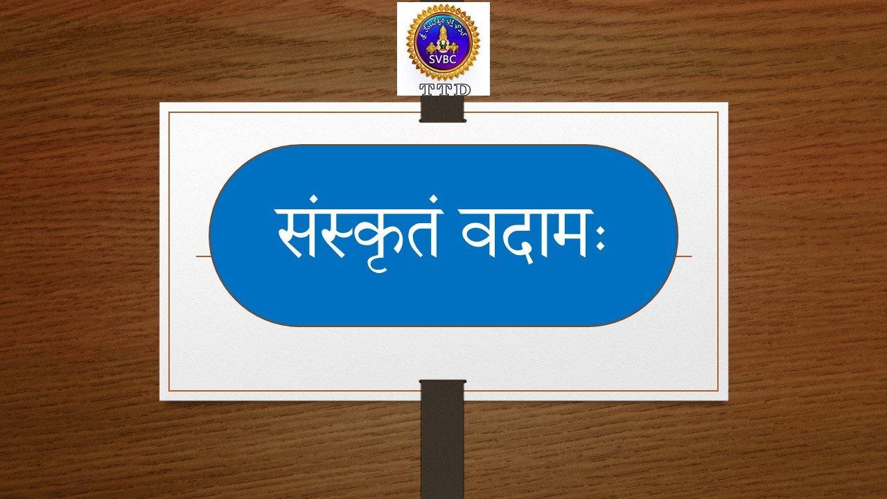 Learn Spoken Sanskrit - Enhance your Sanskrit Speaking Skills