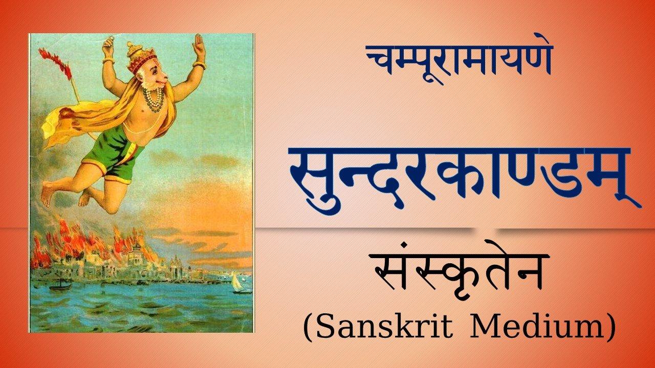Champuramayanam - Sundarakandam (Sanskrit Explanation)