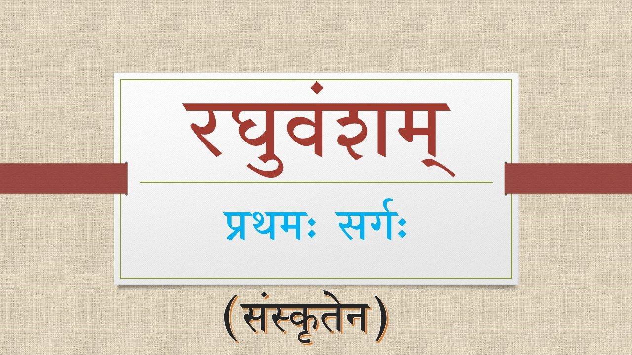 Raghuvamsha - Sarga 1 (Sanskrit Explanation)