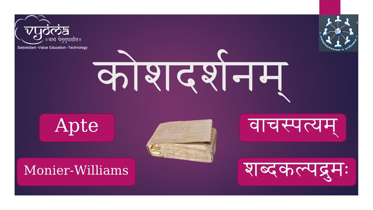 Koshadarshanam - Learn to get the best out of Sanskrit dictionaries