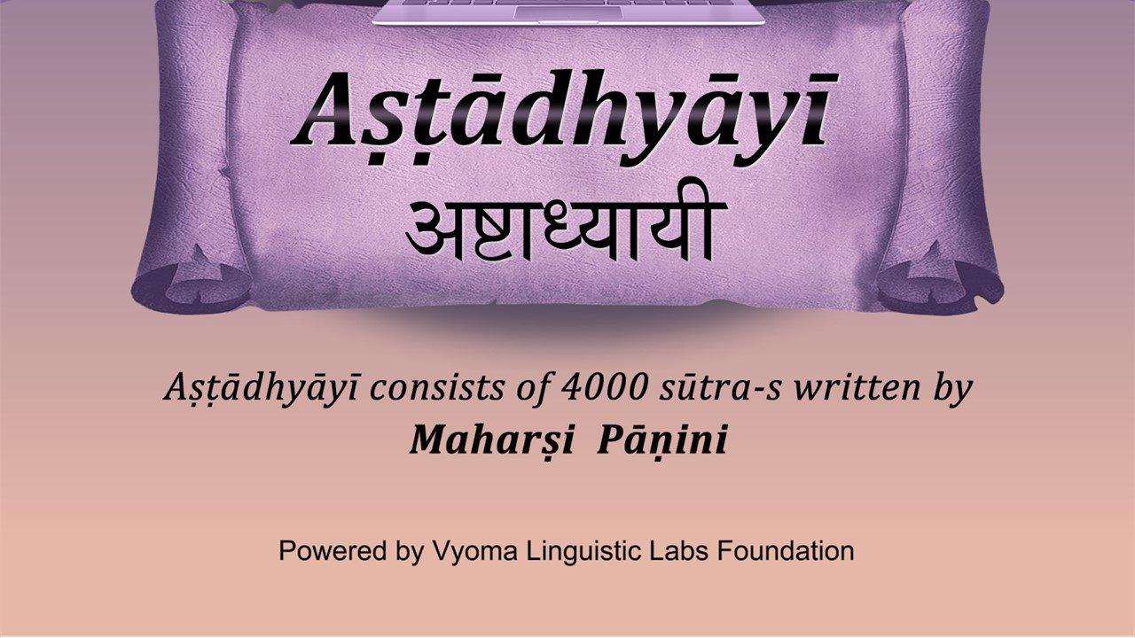 Ashtadhyayi Sutrapathah - Audio tool for Memorisation