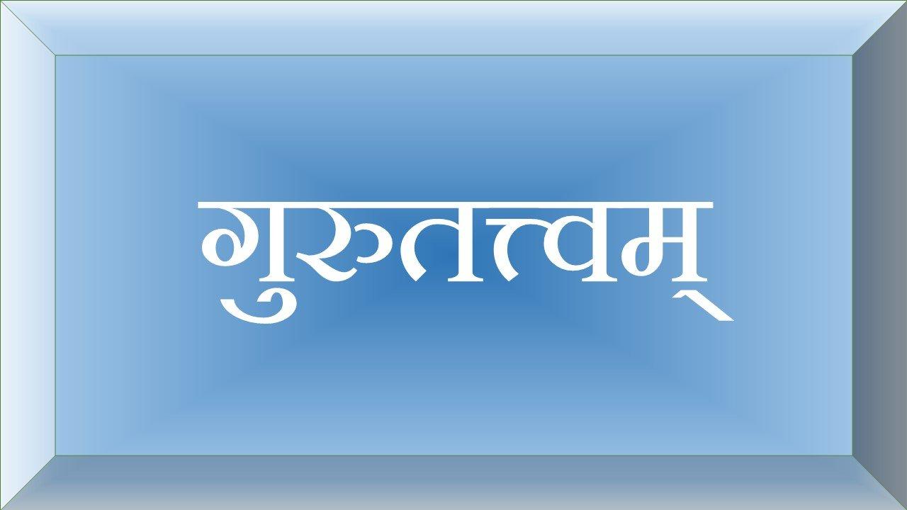 Gurutattvam (Discourse in Kannada)