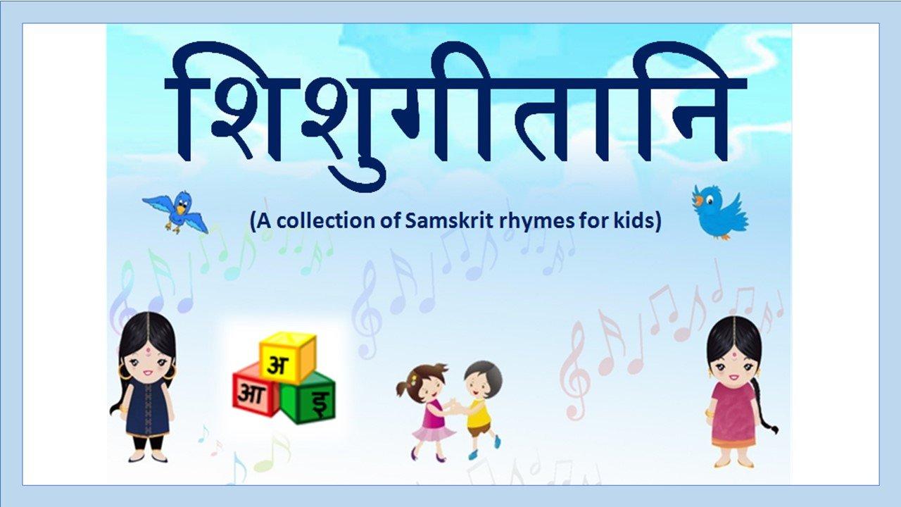 Shishugitani - Simple Sanskrit rhymes for children
