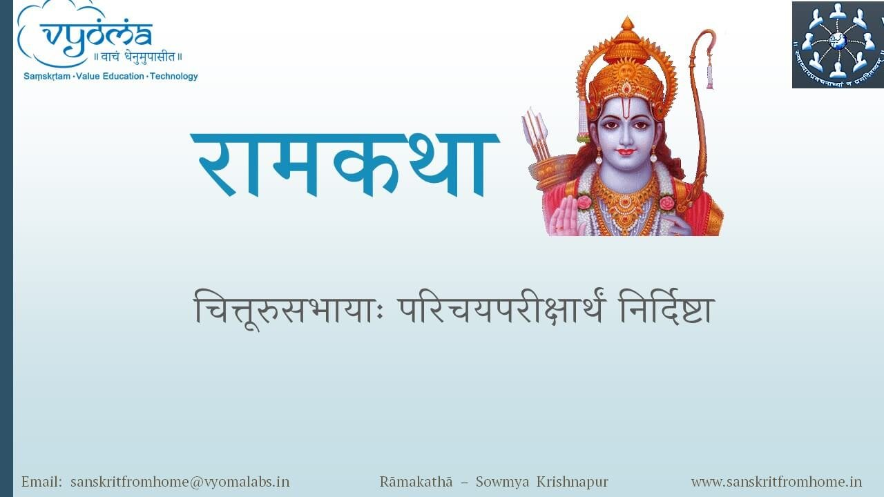 Ramakatha - Selected verses from Ramodanta for beginners in English