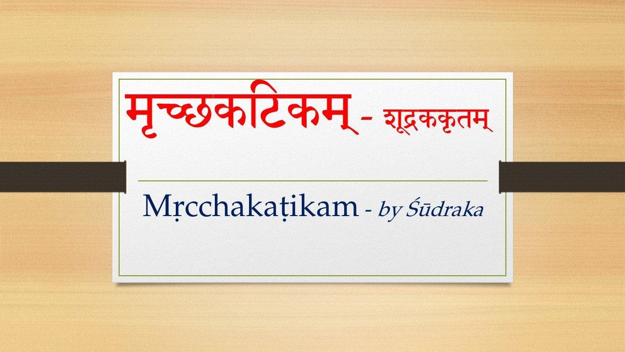 Mricchakatikam - Full Text (Tamil Explanation)