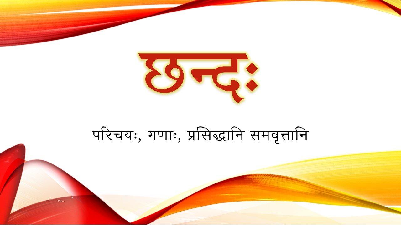 Chandas - Popular Sanskrit meters explained in simple Sanskrit