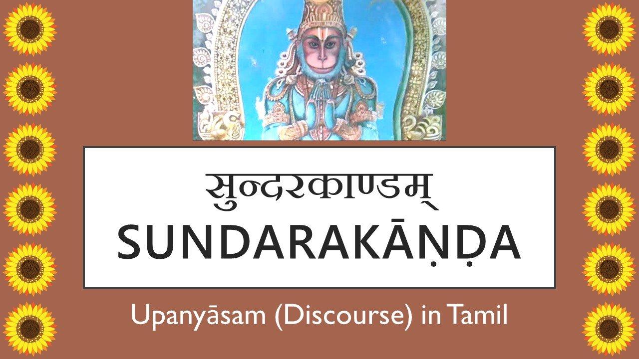 Sundarakandam - a few mahamantras (Discourse in Tamil)