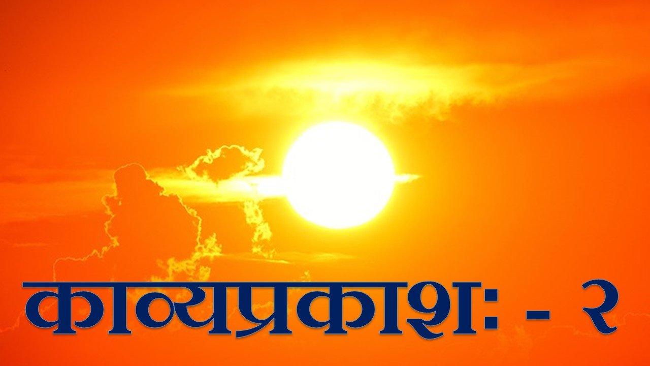 Kavyaprakasha Part 2 - Ullasa 7 (English Explanation)