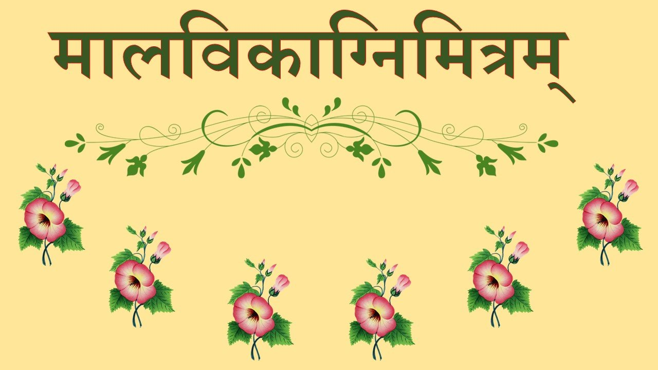 Malavikagnimitram - Full Text (Tamil Explanation)