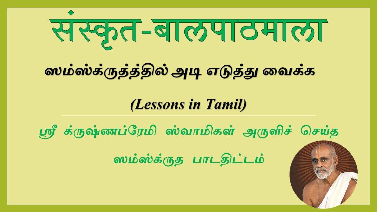 Samskrita Balapathamala - Basic Sanskrit Lessons in Tamil