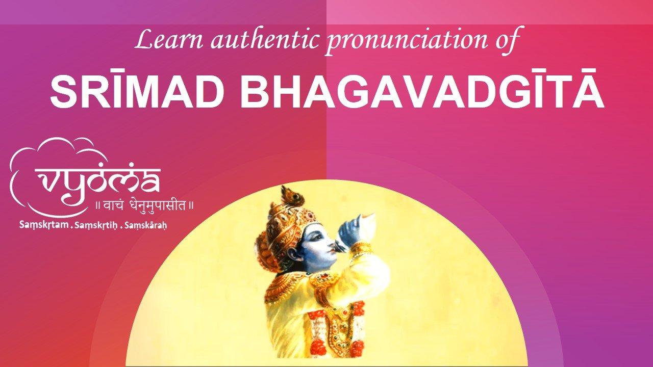Learn authentic pronunciation of Bhagavad Gita: Teacher Student Mode (With Anucharanam / karaoke)